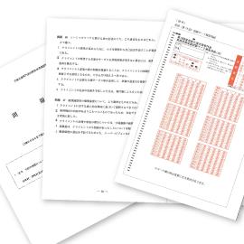 2017(平成29)年10月 ケアマネジャー試験受験対策 模擬問題予約 ...